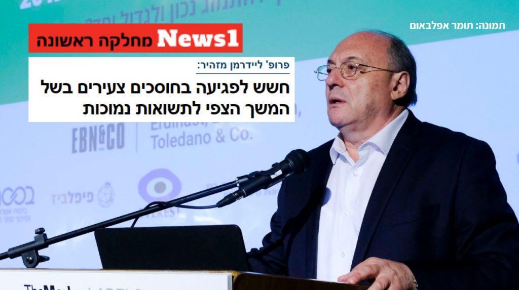 ליאו ליידרמן NEWS1